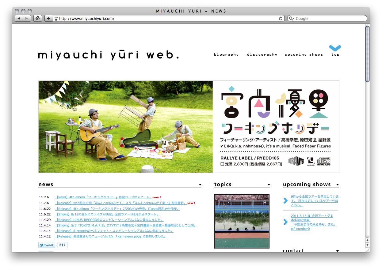 MIYAUCHI YŪRI Official Web.